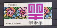 VR China 1991 postfrisch Markenheft mit MiNr. 2347D  Jahr des Schafes