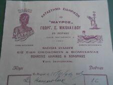 #8554 Greece Piraeus G. Nikolaidis commercial document letterhead 1915