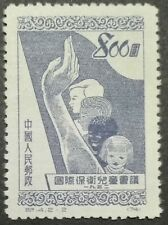 CHINA-CHINY STAMPS - Conference on Child Protection - Vienna ,1952, clean , 800