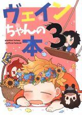 New listing Doujinshi This 3 of tuna field (Yucca) Vain-chan (Granblue Fantasy All chara...
