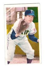 Akihito Kondo 近藤 昭仁 early 1960s Japan Menko Baseball Ball Card Yomiuri Giants