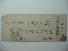 Cover - Korea 13 won postage, registered with Scott 75 and 71a(4)