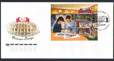Russia 2007 Books/Libraries/Reading/Literature/Stories 1v m/s FDC (n33448)