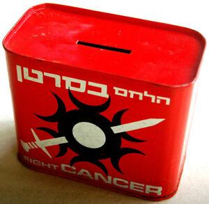 OLD Jewish TZEDAKAH Charity TIN DONATION BOX Israel FIGHT CANCER Hebrew JUDAICA