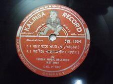 INDIAN MUSIC RESEARCH INSTITUTE  CLASSICAL BENGALI SRJ 1004 78 RPM KALINGA EX