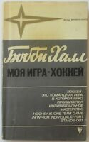 1971 Russian Book HOCKEY Sport Hull Bobby - My game -Vintage  Russia USSR RARE