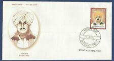 India 2002 MNH FDC Bhagwan BABA RELIGIOUS RELIGION HINDU