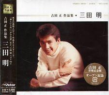 Akira Mita - Tadashi Yoshida Sakushin Shu Japan CD NEW