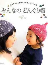 Handmade Crochet Acorn Hats for Your Family - Japanese Craft Pattern Book