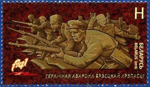 2016. Belarus.WW2. Defense of Brest Fortress. Joint issue with Russia. Stamp.MNH
