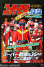 "JAPAN Super Sentai Series book: Super Sentai no Joushiki ""Legend Sentai-hen"""
