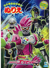 Kamen Rider Ex-Aid coloring book RARE UNUSED