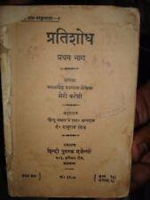INDIA RARE - THE SORROWS OF SATAN  BY  MARIE CORELLI  IN HINDI PARTISHODH PART I