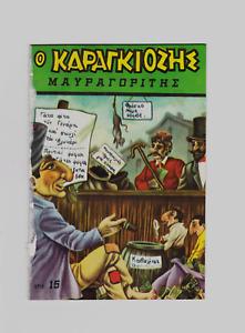Greek comics KARAGIOZIS Karagoz Black marketeer #15 by Αgyra ΚΑΡΑΓΚΙΟΖΗΣ