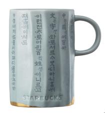 Starbucks Korea Hunminjeongum (The Origin Of Hangul) Mug 355ml (12oz)+ Free Gift