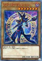 """Japanese Yugioh """"Dark Magician"""" 20TH-JPBS1 20th Secret Rare"""
