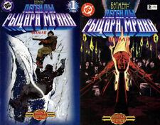 Batman Legends of the Dark Knight #1 #2: Shaman DC Comics Russian language 1998
