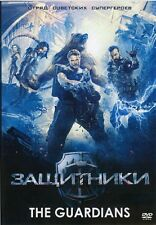 The Guardians  Защитники DVD,RUSSIAN science fiction movie  with english subtitl