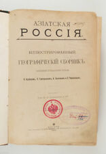 1903 Imperial Russian Book ASIAN RUSSIA Illustrated АЗИАТСКАЯ РОССИЯ