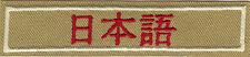 """Interpreter Japanese Award Strip, Red on Tan, """"Scout Stuff"""" Backing"""