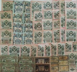 CZAR - RUSSIA :  53 BANKNOTES:50 KOP, 1-3-5-10 RUBLES 1898-1915