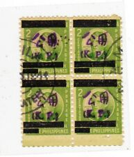 PHILIPPINES JAPANESE OCCUPATION STAMP - RARE