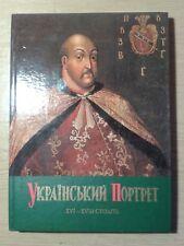 Український портрет XVI-XVII століть 2004 Ukrainian Portrait Album Large HC rare