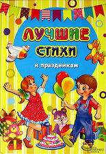 """Book in Russian - """"The Best Celebration Poems"""" - for kids 2-5 years of age"""
