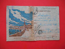 USSR 1943 MOSCOW, Krenlin. Russian WWII postal card, Red Army censored