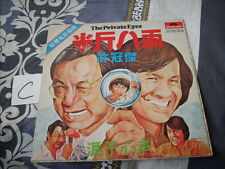 "a941981 Sam Hui HK Polydor 7"" 許冠傑 半斤八兩 浪子心聲 (C) 1976"