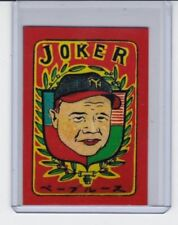 Babe Ruth Japanese Menko style Empire Trading Co. reprint serial numbered /200