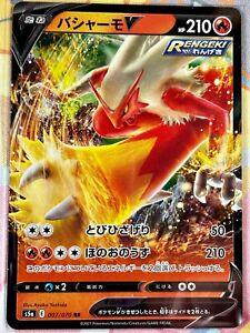 Pokémon CARDS Matchless Fighter S5a Blaziken V 007/070 JPN Ver. F/S