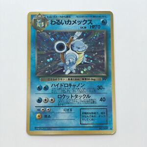 Dark Blastoise Holo Rare - Team Rocket Japanese Pokemon Card 1997 Pokémon LP