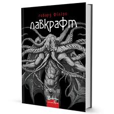 In Ukrainian book - H P Lovecraft The Complete Prose Works. Vol 2 Лавкрафт Том 2