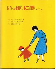 Japanese children's book  いっぽ, にほ ... / Ippo niho