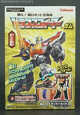 SONIC BOMBER Kabaya Transformers Set #2 of 3 BIG POWERED 2012 New