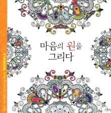 Draw A Circle Of Hearts Anti Stress Coloring Book Mandala Art 72 Pages