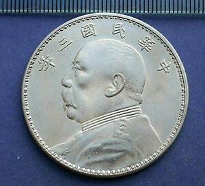 China - Republic 1914  Silver Dollar (Yuan)