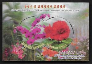 Korea 2019 60th Central Botanical Garden 3D S/S Flower