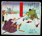 Old+Matchbox+Label+Japan+Famous+paintings
