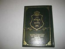 Hebrew TECHINOT & PRAYERS FOR JEWISH WOMEN Tefillah Ledavid תפלה לדוד : והוא סדר