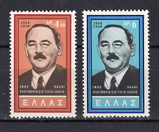 "GREECE 1959 3rd ANNIVERSARY OF THE HUNGARIAN REVOLUTION ""NAGY"" MNH"
