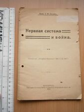 1917 WWI RUSSIA ARMY BOOK NERVE NERVOUS SYSTEM SOLDIERS Petrovgrad MILITARY USAG