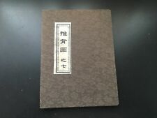 Old Chinese Book with 8 Pictures and their Descriptions of Predictions