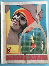 "1928 RUSSIAN SOVIET AVANT-GARDE CONSTRUCTIVISM ""WOMAN MAGAZINE"" FASHION POSTER#8"