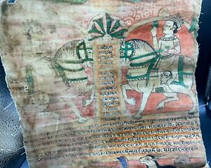 Indian  Old Antique Painting On Cloths Story Scene Text Inscription 18 Century