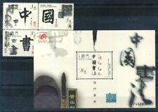 Macao 2000 Mi. 1077-1080 Bl.77 Nuovo ** 100% BANGKOK