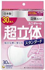 超立体 Unicharm Super 3D Comfortable Face Mask, Ladies Szie 30 pcs 日本制 超立體口罩