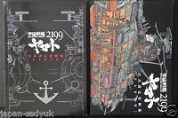 "JAPAN Space Battleship Yamato 2199 Official Material Collection ""Earth"""