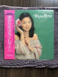 邓丽君 鄧麗君Teresa Teng Anata to Ikiru  LP Vinyl Japan Press w/obi